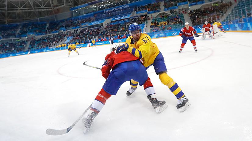 Сборная Швеции переиграла команду Норвегии в хоккейном турнире ОИ-2018