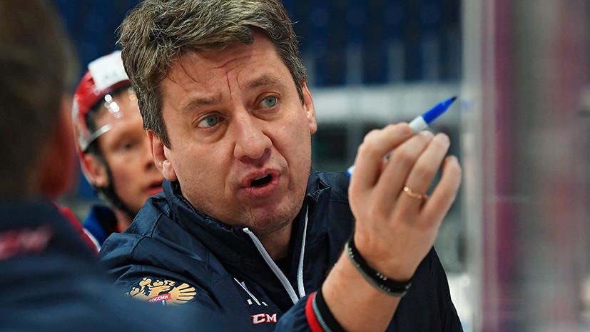 Тренер сборной России по хоккею сказал, за счёт чего словаки переиграли россиян на ОИ-2018
