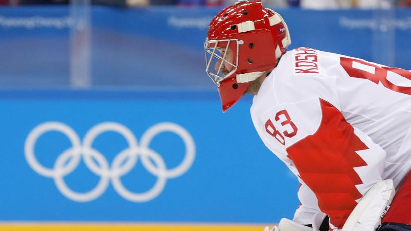 Стало известно, кто займёт место в воротах сборной России по хоккею в матче против словенцев на ОИ-2018