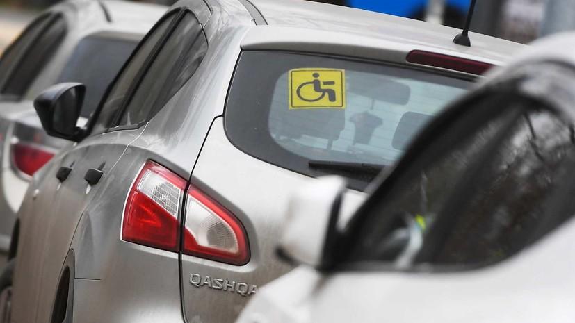 В России могут начать выдавать автомобили инвалидам c проблемами опорно-двигательного аппарата