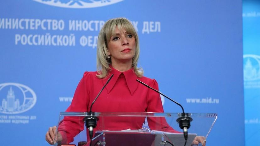 Захарова назвала дезинформацией сообщения СМИ о гибели российских военных в Сирии