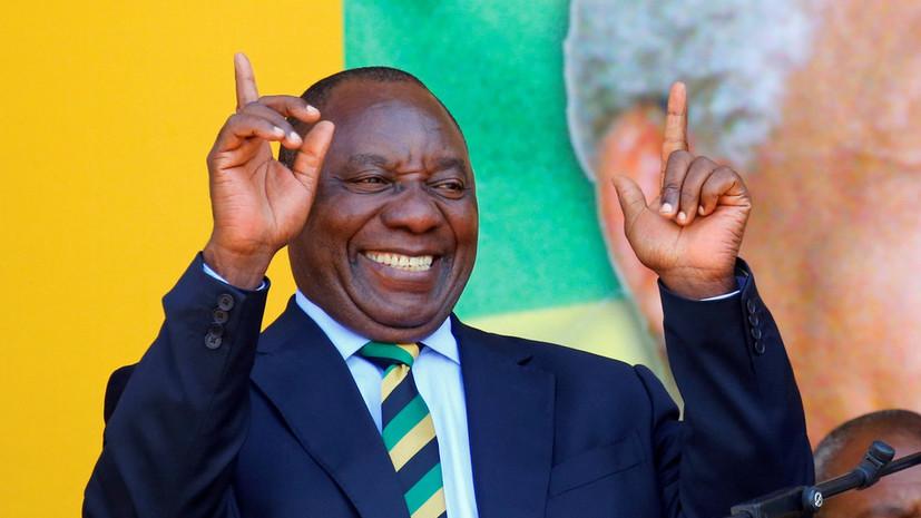 Парламент ЮАР избрал нового президента
