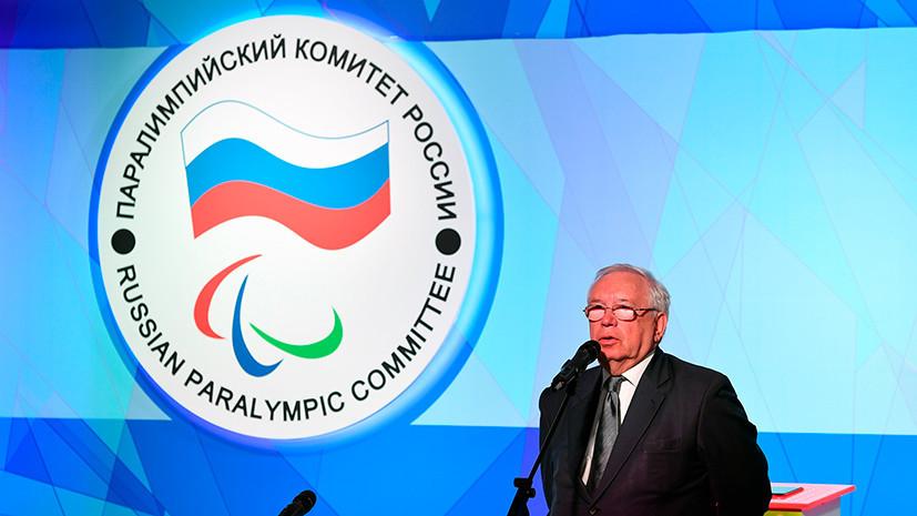 МПК утвердил предварительный список из 33 россиян на Паралимпиаду-2018