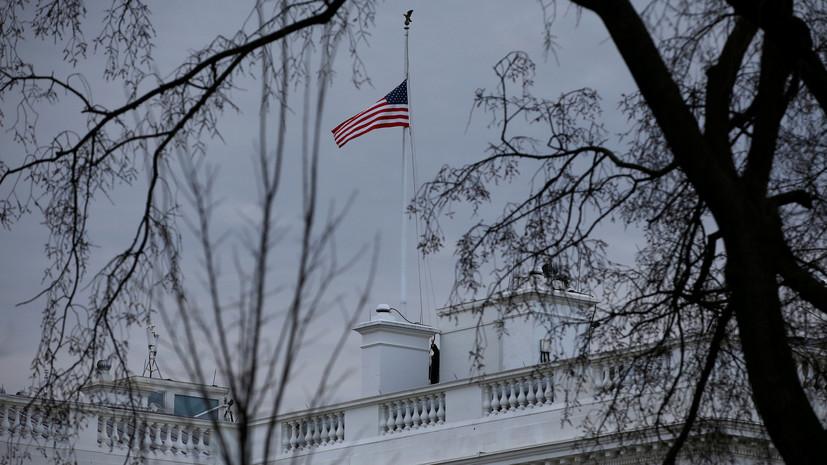 Трамп распорядился приспустить государственные флаги в память о погибших во Флориде