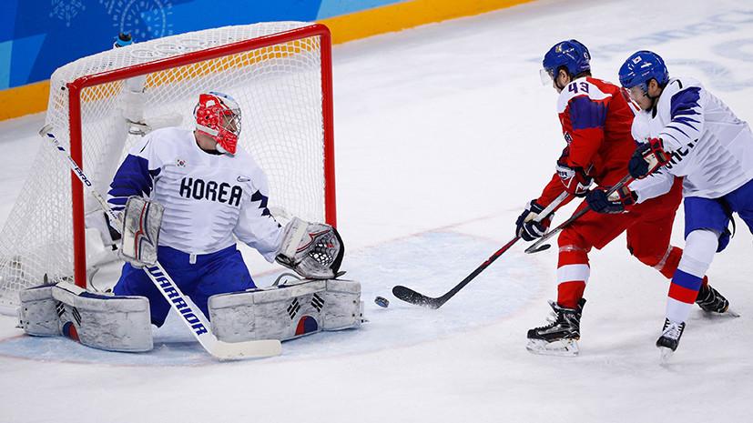 Сборная Чехии по хоккею одержала минимальную победу над Южной Кореей в первом туре ОИ-2018