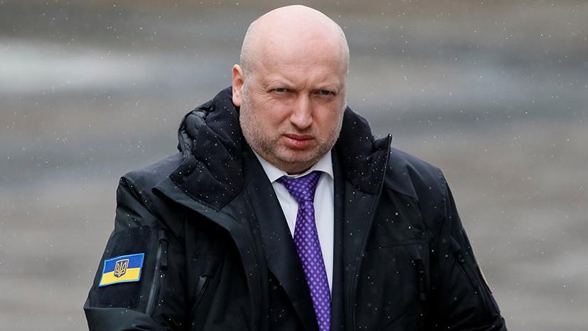 Турчинов объяснил, почему Киев не начал силовую операцию в Крыму