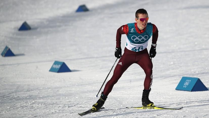 Россиянин Спицов завоевал бронзу в лыжной гонке на 15 км свободным стилем на ОИ-2018