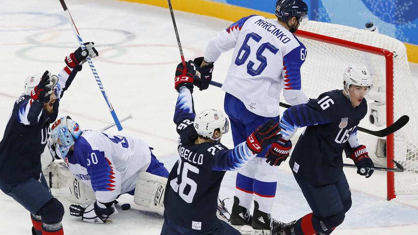 Дубль Донато принёс сборной США победу в матче со Словакией на хоккейном турнире ОИ-2018