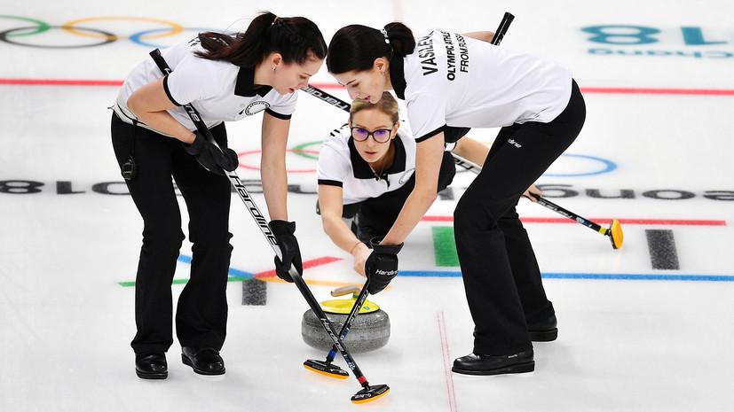 Женская сборная России по кёрлингу уступила команде Швеции на ОИ-2018