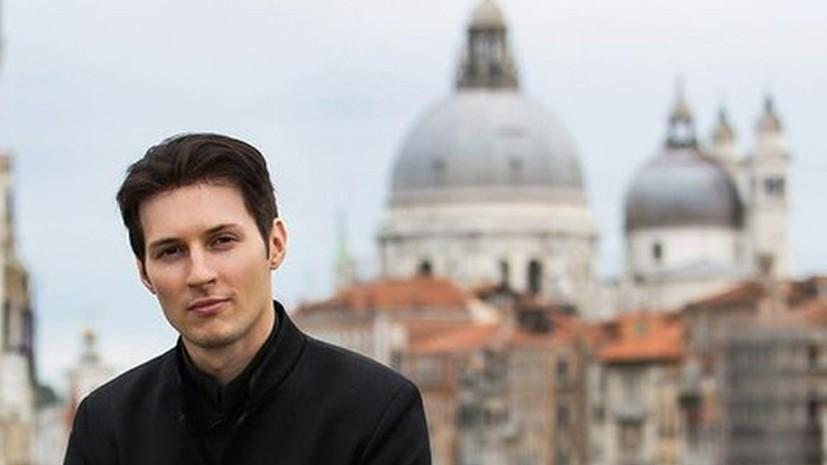 Журнал Forbes оценил состояние Дурова
