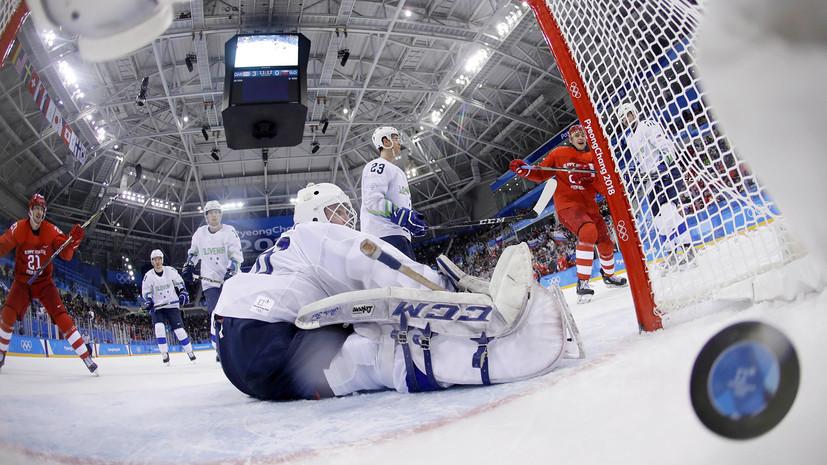 Сборная России по хоккею одержала разгромную победу над Словенией на ОИ-2018