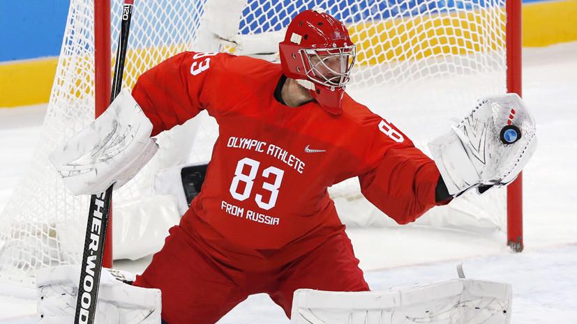 Стало известно имя основного голкипера сборной России по хоккею в матче против США