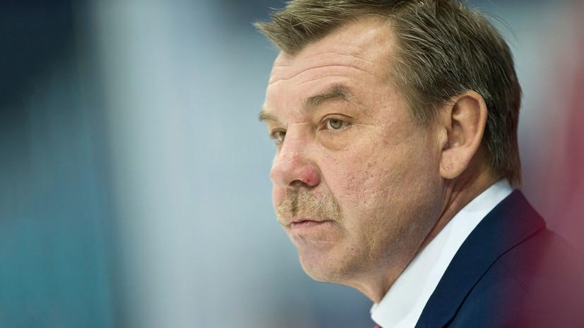 Знарок рассказал, почему Шипачёв не сыграл в матче против сборной Словении