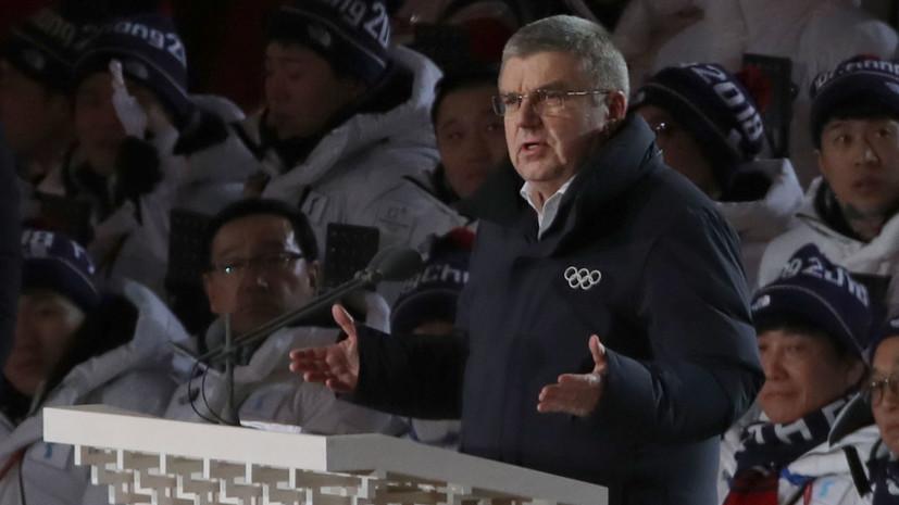 Глава МОК намерен продвигать участие КНДР в ОИ-2020 в Токио
