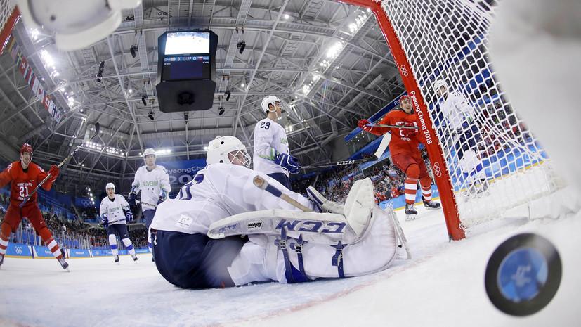 Сборная России по хоккею забросила восемь шайб и разгромила Словению на Олимпиаде