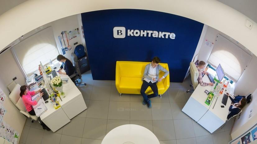 Соцсеть «ВКонтакте» подтвердила сбой в работе