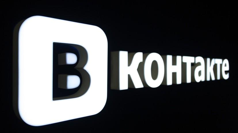 Стала известна причина сбоя в работе соцсети «ВКонтакте»