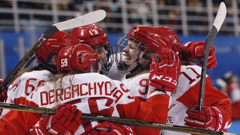 Впервые в истории: женская сборная России по хоккею обыграла Швейцарию и вышла в полуфинал Олимпиады