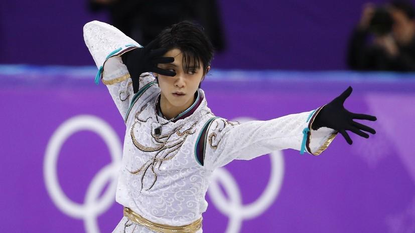 Непобедимый Ханю: японский фигурист стал двукратным олимпийским чемпионом, россияне вошли в первую восьмёрку