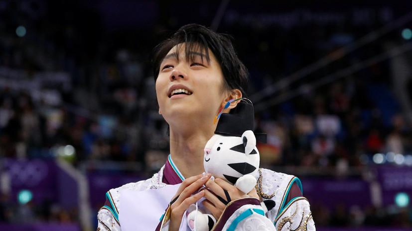 Японец Ханю выиграл тысячную золотую медаль в истории зимних ОИ
