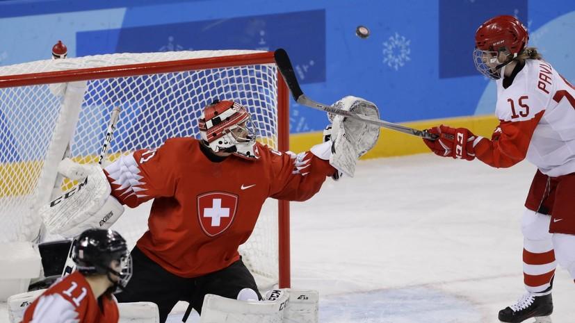Хоккеистка Павлова: для нас Швейцария — принципиальнейший соперник