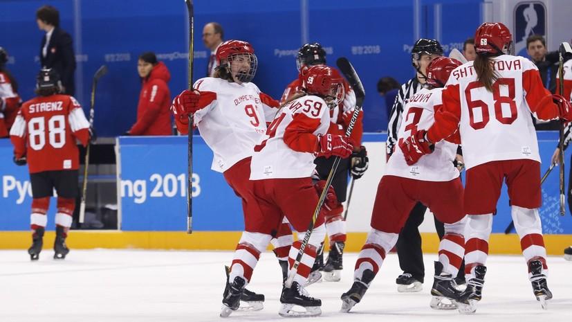 Женская сборная России по хоккею вышла в полуфинал ОИ-2018