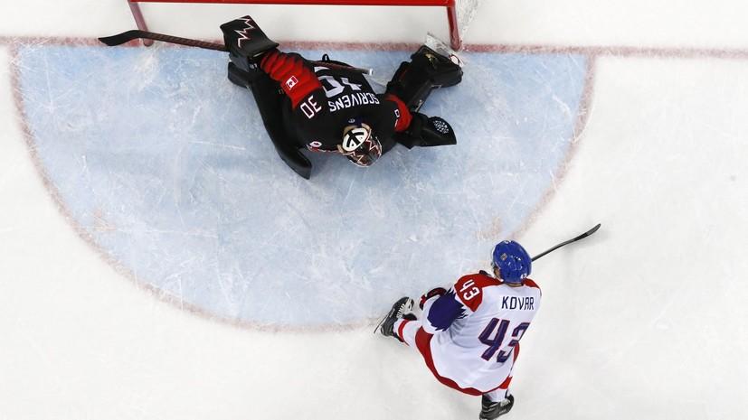 Сборная Канады по хоккею потерпела первое с 2010 года поражение на Олимпиаде