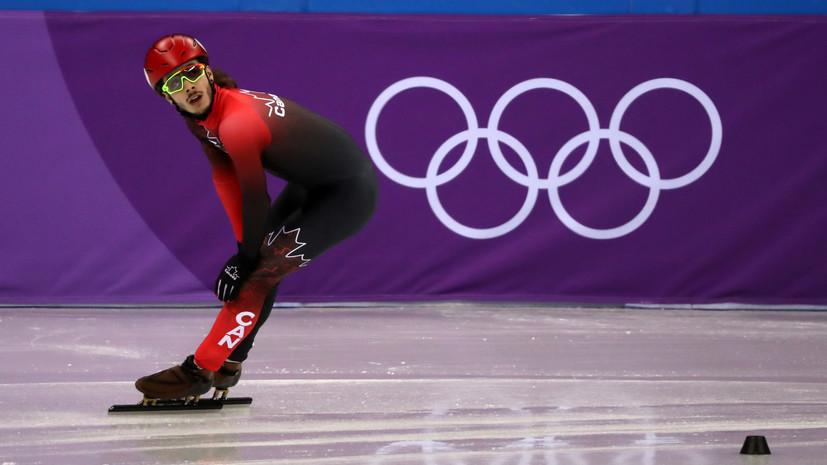 Канадский шорт-трекист Жирар стал олимпийским чемпионом на дистанции 1000 м в рамках ОИ-2018