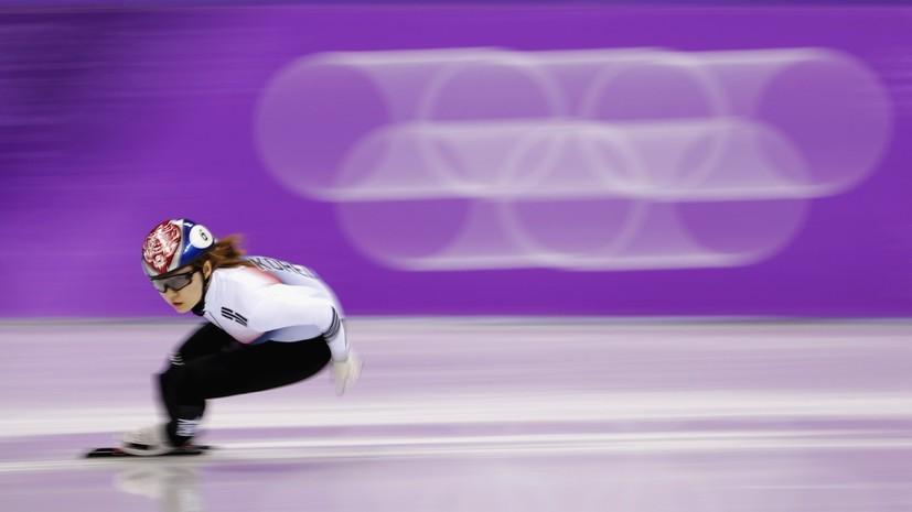 Корейская шорт-трекистка Чхве Мин Чон завоевала золотую медаль на дистанции 1500 м в рамках ОИ-2018