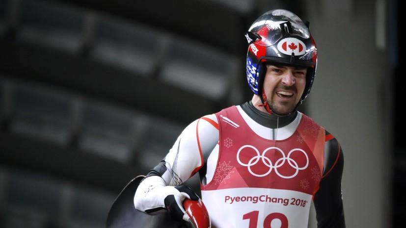 Канадский саночник разделил серебро ОИ-2018 с экс-главой WADA Паундом