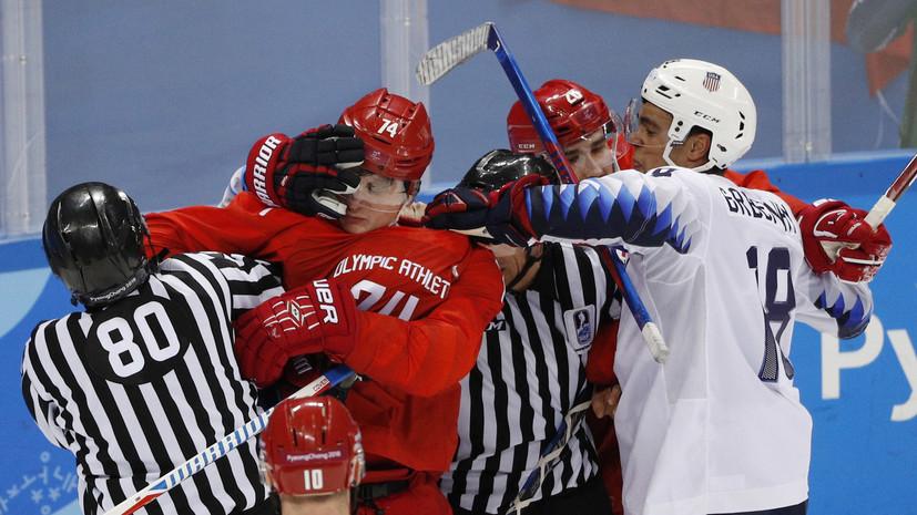 Американские хоккеисты устроили потасовку с российскими на ОИ-2018
