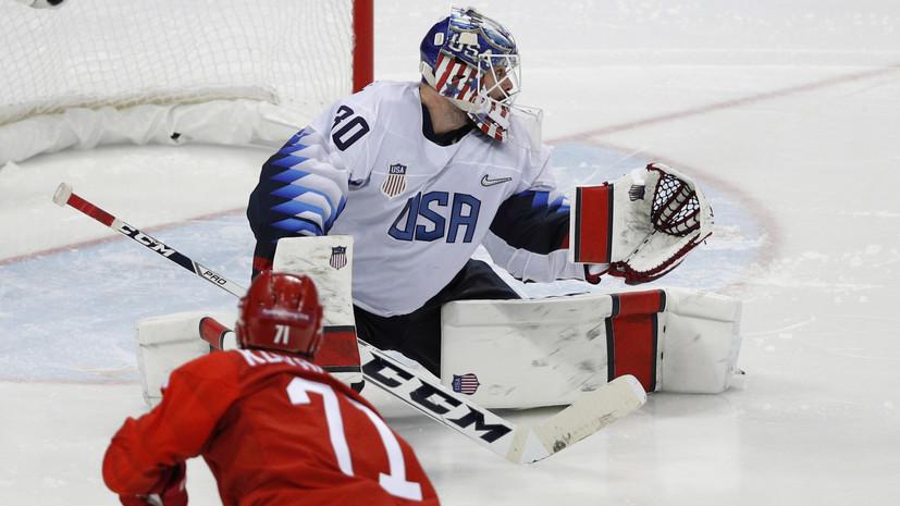 Ковальчук забросил шайбу за 0,2 секунды до конца второго периода в матче Россия — США на ОИ-2018