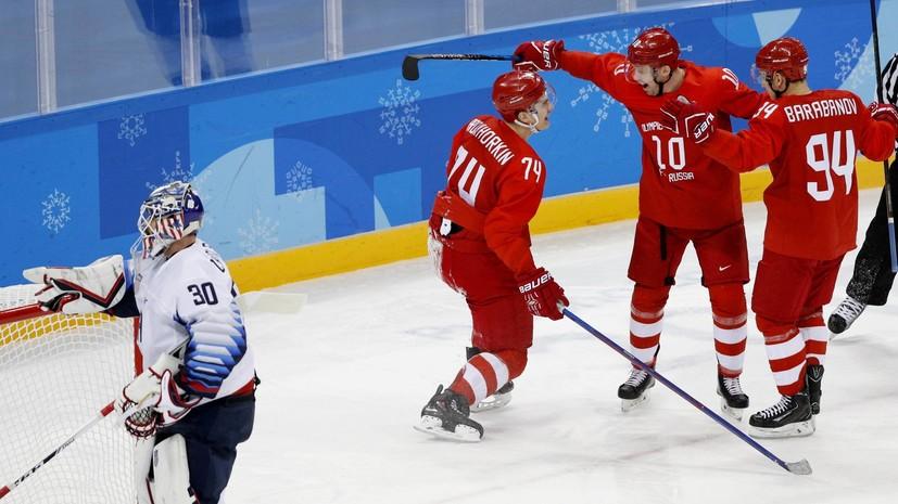 Российские хоккеисты разгромили США на ОИ-2018