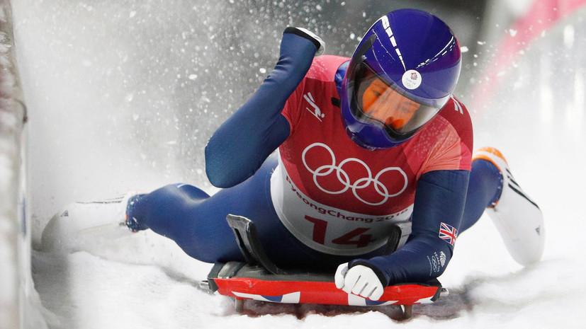Британка Ярнольд завоевала золото в скелетоне на ОИ-2018