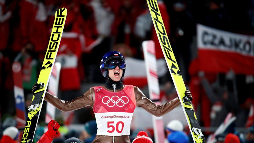 Камиль Стох одержал победу 3-е олимпийское золото впрыжках страмплина