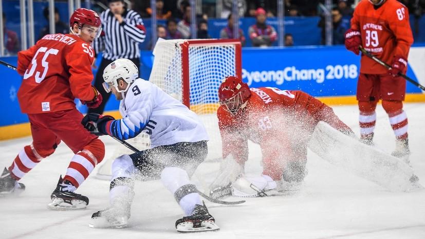В четвертьфинал с первого места: как сборная России по хоккею всухую разгромила команду США на Олимпиаде-2018