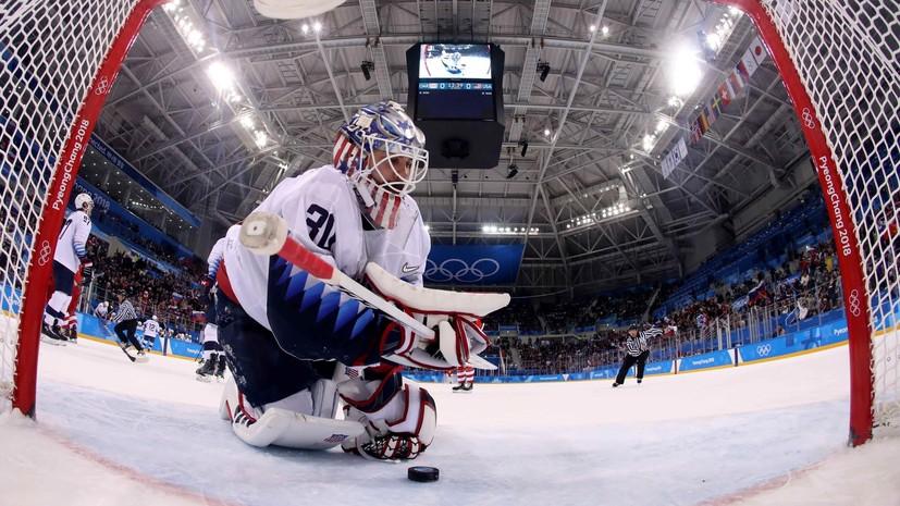 Голкипер сборной США назвал броски российских хоккеистов шикарными