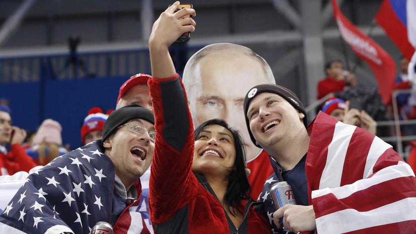 Дружеская атмосфера, отсутствие драк и признание силы: что творилось на трибунах во время хоккейного матча Россия — США