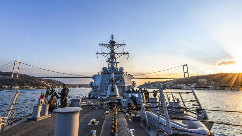 «Накаляют обстановку»: в Чёрное море вошёл второй эсминец ВМС США