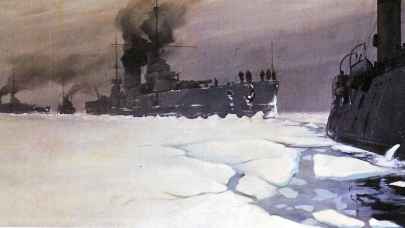 «Совершая геройский подвиг»: 100 лет назад начался Ледовый поход Балтийского флота