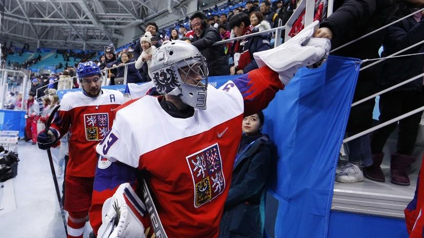 Сборная Чехии по хоккею вышла в четвертьфинал ОИ-2018
