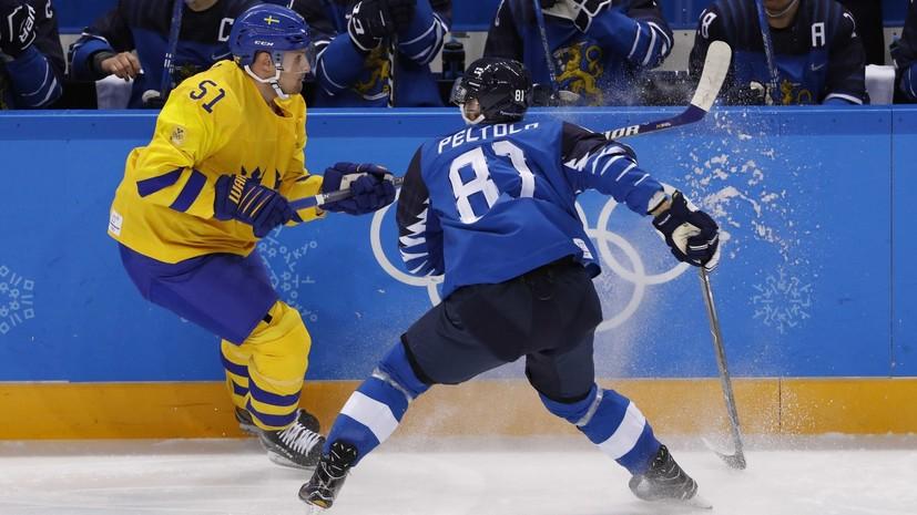 Шведский хоккеист пострадал в результате грубого силового приёма и может пропустить четвертьфинал Олимпиады