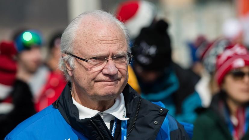 Король Швеции посетил матч хоккейного турнира Олимпиады-2018