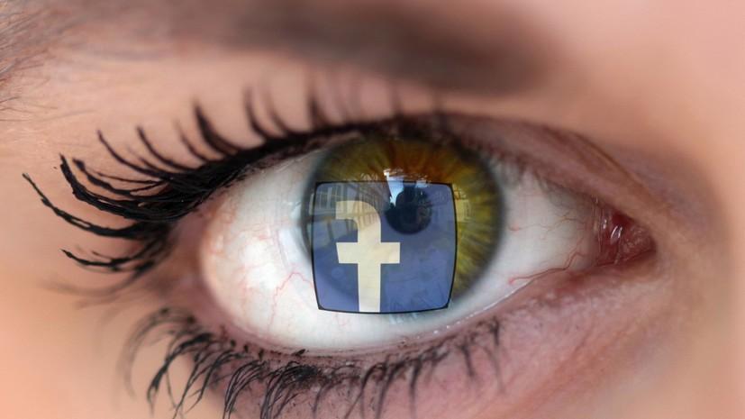 Политолог оценил планы Facebook ужесточить контроль за рекламой из-за «вмешательства»