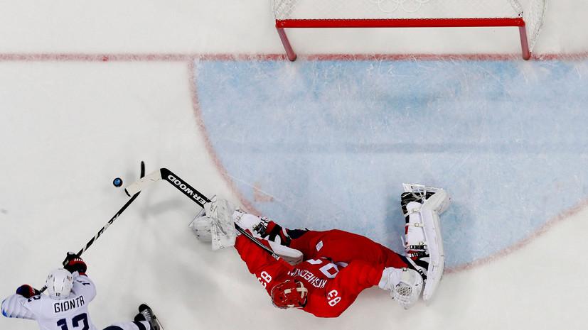 Стало известно, кто будет защищать ворота сборной России по хоккею в четвертьфинале ОИ-2018