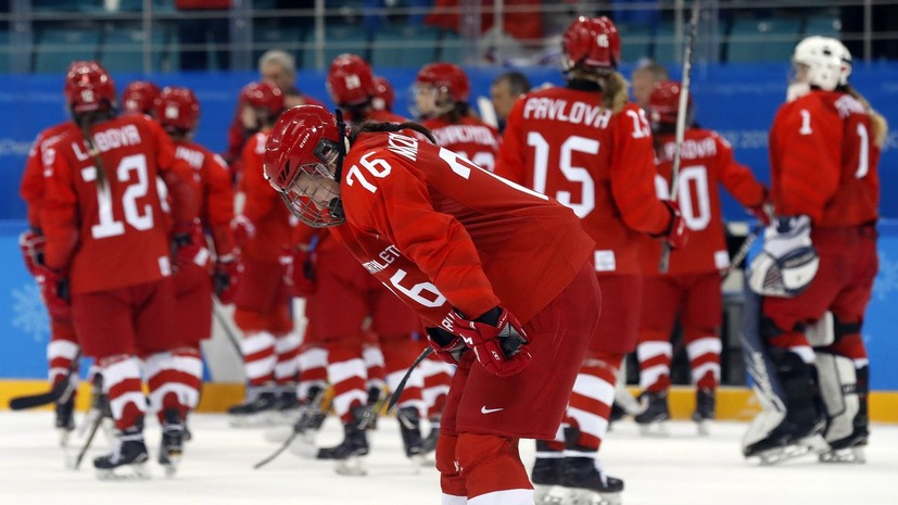 Женская сборная России по хоккею уступила Канаде в полуфинале ОИ-2018