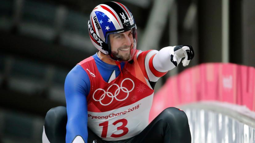 Американский саночник Маздзер рассказал об отношениях со спортсменами из России на ОИ-2018