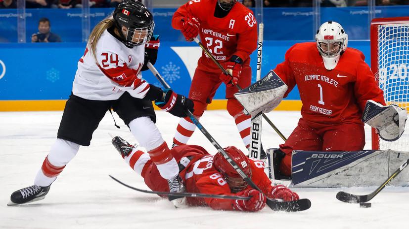 Арбитры из США оставили без внимания явный удар клюшкой по горлу российской хоккеистки в матче с Канадой на ОИ-2018