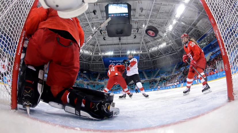 В ФХР заявили об отсутствии претензий к судейству хоккейного матча женских сборных России и Канады на ОИ-2018