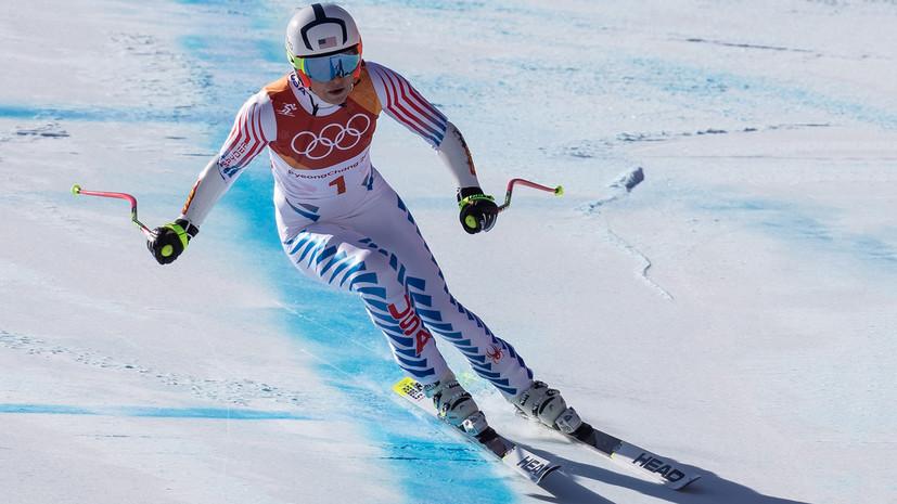 Американская горнолыжница Вонн может пропустить командные соревнования на ОИ-2018